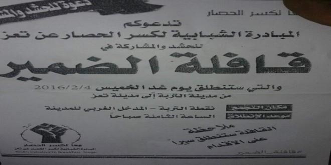 """منشور وزعه مرتزقة العدوان السعودي يدعو إلى مسيرة """"قافلة الضمير"""""""