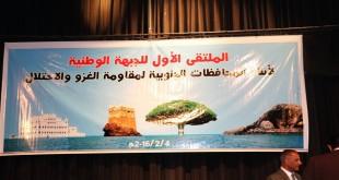 افتتاح فعاليات الملتقى الاول للجبهة الوطنية لابناء المحافظات الجنوبية لمقاومة الغزو والاحتلال