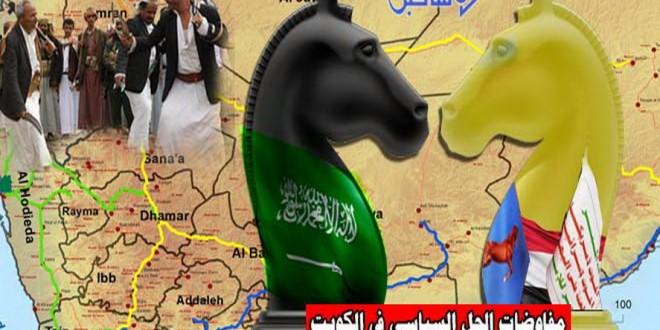 تقدم مفاوضات الكويت