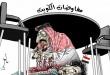 كاريكاتير سامر الشميري