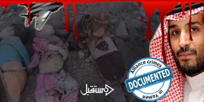 جرائم دول تحالف العدون السعودي بحق اطفال اليمن  (58)