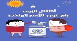 حملة التبرعات للأمم المتحدة 1