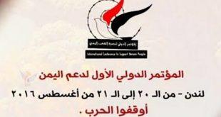 المؤتمر الاول لدعم اليمن