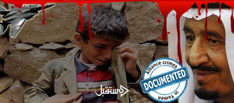 جرائم العدوان السعودي في قتل الاطفال اليمن 2015 (36)