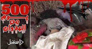 500 يوم من العدوان السعودي على اليمن  (5)